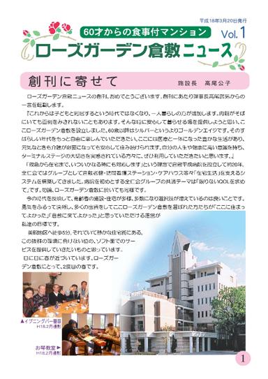 ローズガーデン倉敷ニュース Vol.01