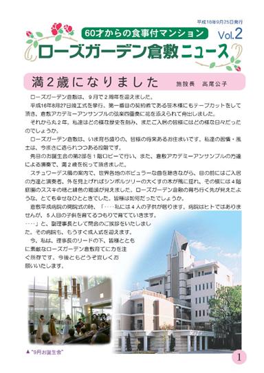 ローズガーデン倉敷ニュース Vol.02
