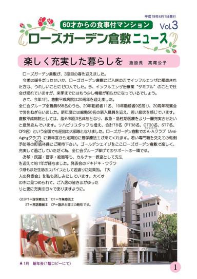 ローズガーデン倉敷ニュース Vol.03