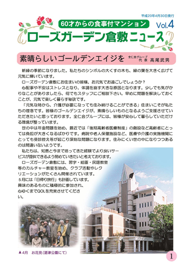 ローズガーデン倉敷ニュース Vol.04
