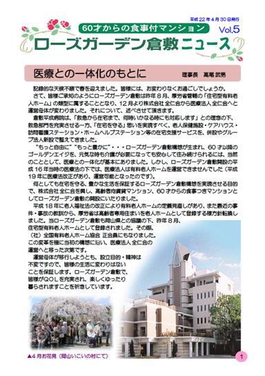 ローズガーデン倉敷ニュース Vol.05