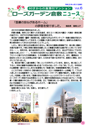 ローズガーデン倉敷ニュース Vol.06