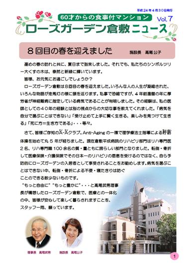ローズガーデン倉敷ニュース Vol.07
