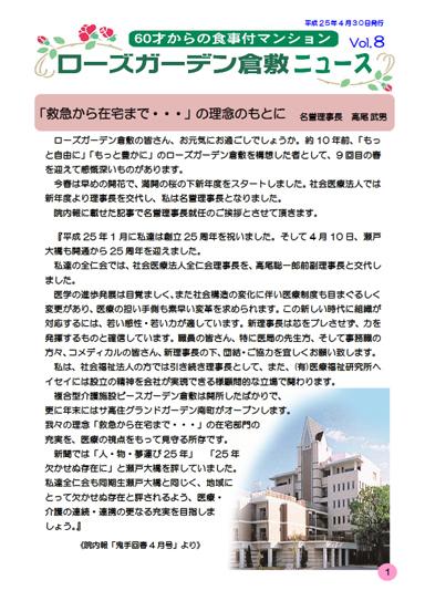 ローズガーデン倉敷ニュース Vol.08