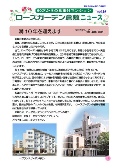 ローズガーデン倉敷ニュース Vol.09