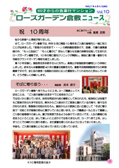 ローズガーデン倉敷ニュース Vol.10