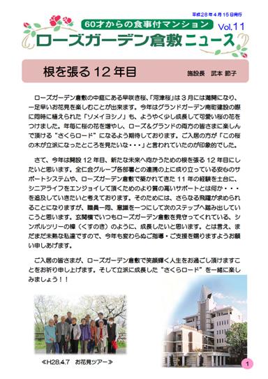 ローズガーデン倉敷ニュース Vol.11