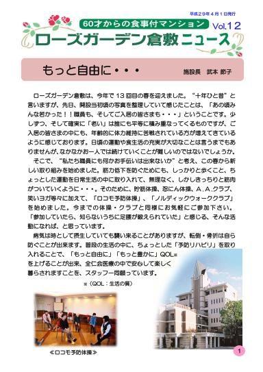 ローズガーデン倉敷ニュース Vol.12