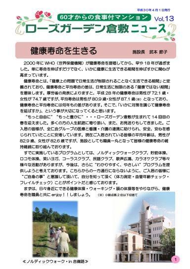 ローズガーデン倉敷ニュース Vol.13