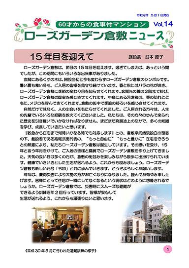 ローズガーデン倉敷ニュース Vol.14