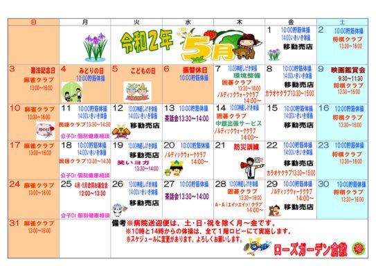 ローズガーデン倉敷ニュース Vol.15