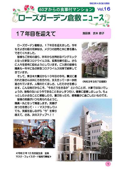 ローズガーデン倉敷ニュース Vol.16